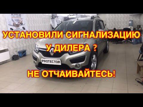 131. Усиливаем защиту от угона Renault Sandero.