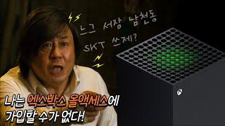 한국 엑스박스 올액세스…