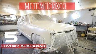Chevrolet Suburban И Другие Проекты Дяди Паши