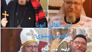 ترنيمه جاء الملاك لابونا القمص بيشوي سيف