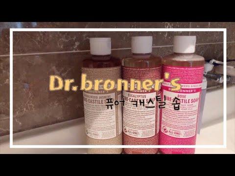 REVIEW : ) 닥터브로너스 퓨어 캐스틸 솝 ㅣ 얼굴부터 몸까지 하나면 된다고 ? ( 홈케어, 리뷰, 바디워시, 클렌징, 제품추천 )