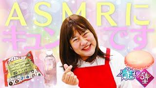 【フリーダムまさ江】はじめてのASMR【Mr.壁】