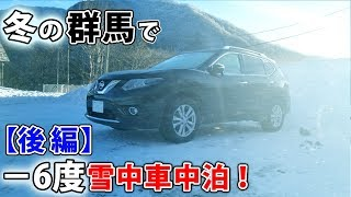 【車中泊快適化】エクストレイルで-6度の極寒車中泊【後編】