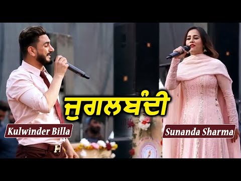 Kulwinder Billa ਨੇ Live Stage ਤੇ Sunanda Sharma ਨੂੰ ਕੀਤਾ ਪਿੱਛੇ l Dainik Savera