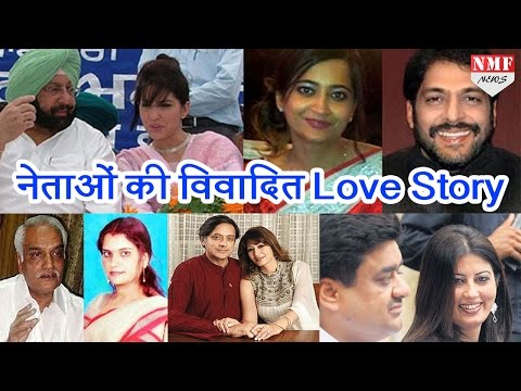 ये रहीं Indian Politicians की Controversial Love Story