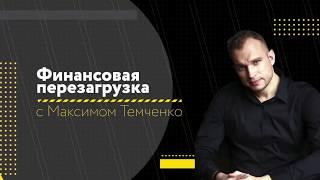 Куда инвестировать в 2020 году Будет ли кризис 2020 Коронавирус и инвестиции  Максим Петров    16+