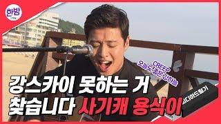 강하늘(Kang Ha Neul) 버스킹(busking) 두 번째 이거 들어보세요. 귀 녹습니다!!