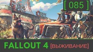85 Fallout 4 прохождение Альянс Человеческий фактор продолжение