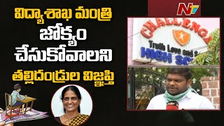 Narayana School Force Parents to Pay Fees in Lockdown   NTV