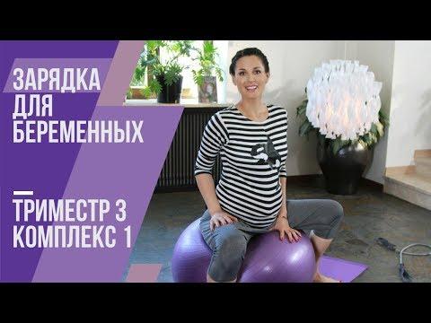 Гимнастика для беременных: дыхательная и физическая