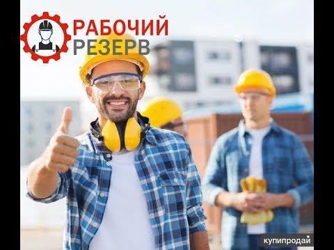 Рабочий Резерв - Грузчики и Разнорабочие