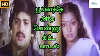 பூங்காத்தே அந்த பொண்ணு கிட்ட ஒன்னு சொல்லி || Poogkaatre Andha Ponnu || Love Sad H D Song