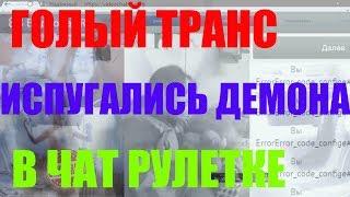 ДЕВУШКИ ИСПУГАЛИСЬ ДЕМОНА + ГОЛЫЙ ТРАНС ТИМИДА В ЧАТ РУЛЕТКЕ! 21+