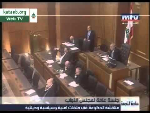 MP Samy Gemayel's objections in the Parliament - 17-04-2012