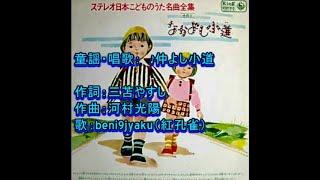 童謡・唱歌: ♪仲よし小道 歌:beni9jyaku(紅孔雀)