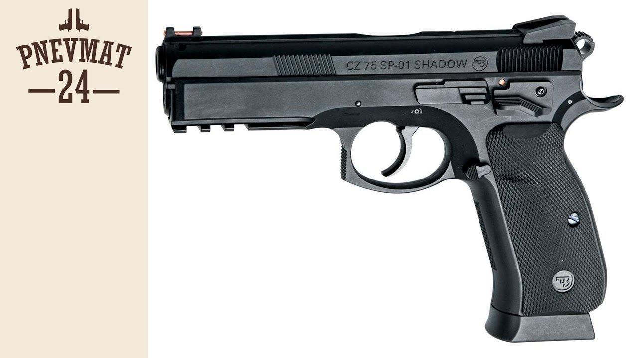 Купить пневматику пневматическое оружие в интернет-магазине gun66. Ru по низким ценам каталог и продажа пневматики екатеринбург, тюмень, челябинск.