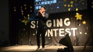 Hall 9 2016 Singing Contest Ivan - 叮噹可否不要老