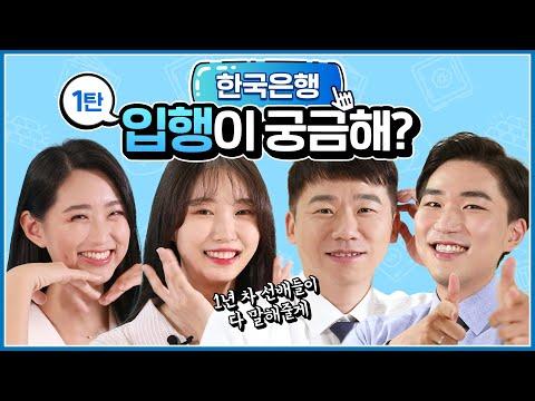 [한국은행] 입행이 궁금해? 1편!