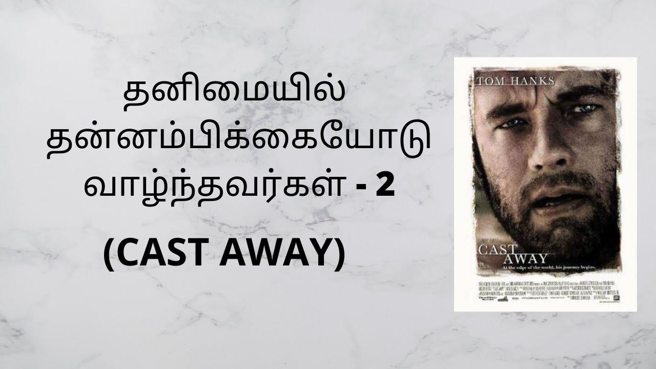 தனிமையில் தன்னம்பிக்கையோடு வாழ்ந்த நபர்கள் -  2 | Cast Away Movie Review in Tamil | Vendhan | Mei |