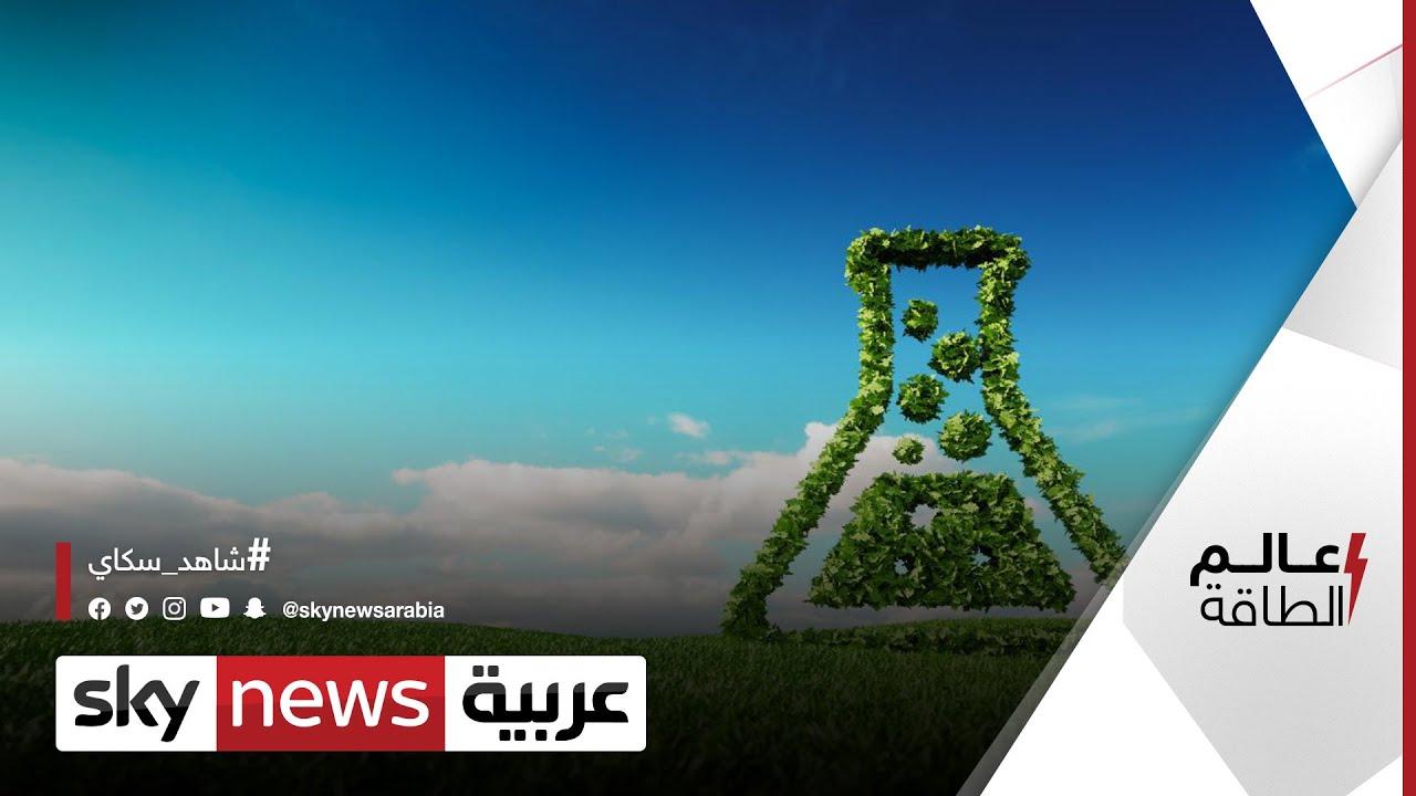 مصر.. شركات ناشئة تتوسع في إنتاج الطاقة النظيفة | #عالم_الطاقة  - نشر قبل 15 ساعة