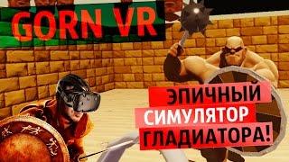 Самый эпичный гладиатор по эту сторону VR! [18+]