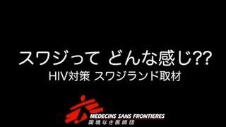 【スワジってどんな感じ??】~HIV対策 スワジランド取材~ 0/10