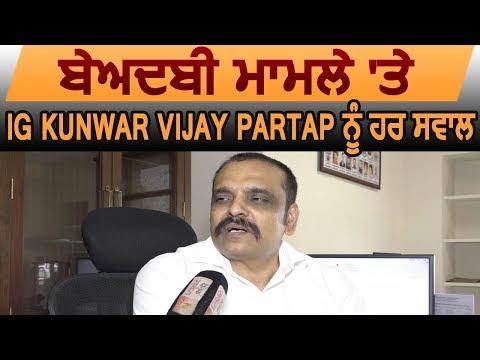 Super Exclusive: पहली बार बेअदबी मामले पर खुलकर बोले IG kunwar Vijay Partap