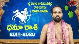 Ugadi Rasi Phalalu 2019 - 2020 | Dhanu Rasi | Vikari Nama Samvatsaram Ugadi | BhakthiOne