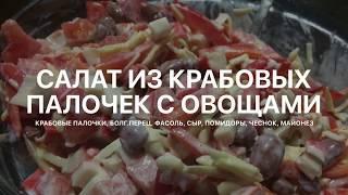 Вкусный салат из крабовых палочек с овощами