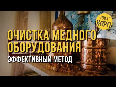 ОЧИСТКА МЕДНОГО оборудования.  Очень эффективный метод. // Олег Карп