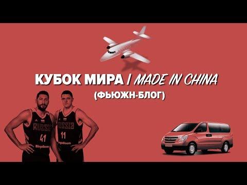 Кубок мира / Made in China - 1