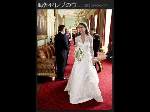 海外セレブのウェディングドレス画像