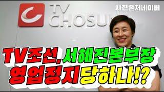 #TV조선#서혜진본부장#영업정지당하나!?/김용숙tv