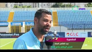 لقاء مع ك/عبد الظاهر السقا المدير الرياضي بنادى طنطا