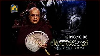 Ehipassiko - Dodanduwe Sirikara Thero - 05th October 2016