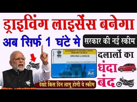 ड्राइविंग लाइसेंस पर सरकार की तरफ से बड़ी खुशखबरी ! PM Modi News Get Driving License 1 Hour