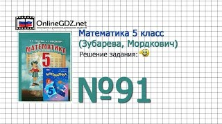 Задание № 91 - Математика 5 класс (Зубарева, Мордкович)
