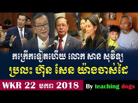 Cambodia News 2018 | Cambodia Hot News | Cambodia News 2018 | On Monday 22 December 2016