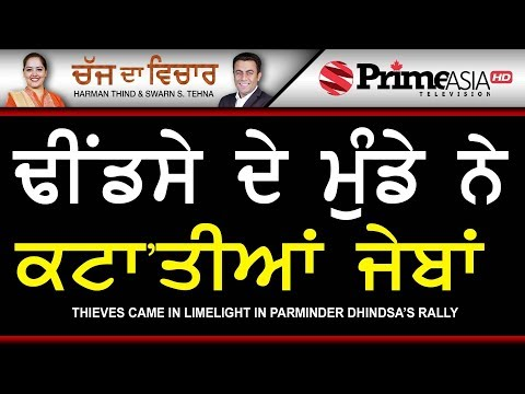 Chajj Da Vichar 737 || Thieves Came in Limelight in Parminder Dhindsa`s Rally