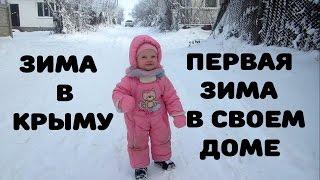 Зима в Крыму. Первая зима в своем доме