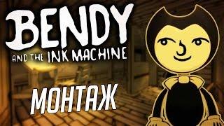 КАК СДЕЛАТЬ BatIM НЕ СТРАШНЫМ (монтаж по Bendy and the ink machine)