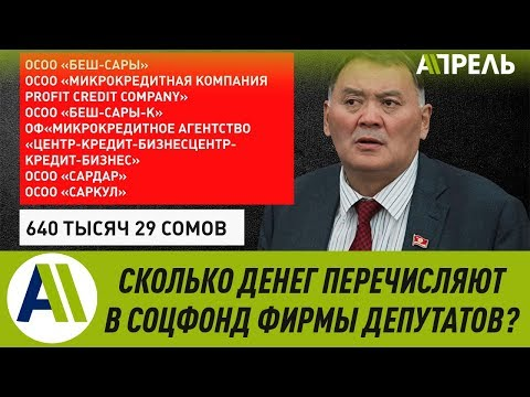 Сколько отчислений в Соцфонд платят фирмы депутатов ЖК? \\ 14.02.2019 \\ Апрель ТВ \\