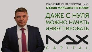Обучение инвестированию с нуля Отзыв Ольги Щевелёвой
