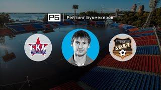 Прогноз Егора Титова: «СКА-Хабаровск» — «Урал»