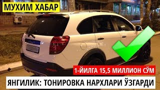 МУХИМ ШОК ХАБАР - ТОНИРОВКА 15.5 МЛН СЎМ БЎЛАДИ