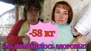 Как изменилось состояние моего здоровья после похудения на 58 кг