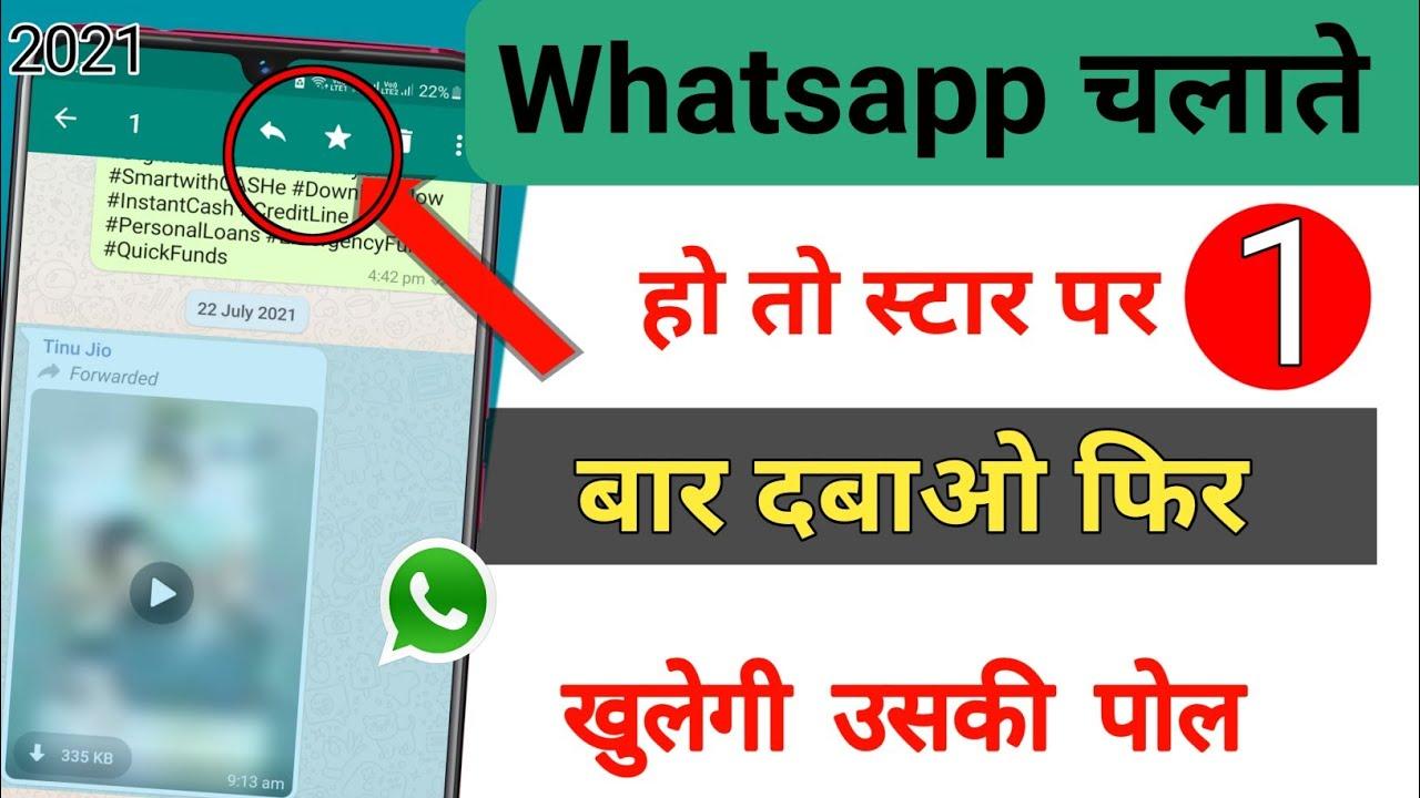 Whatsapp चलाते हो तो Star 💥 पर 1 बार दबाओ फिर देखो जादू कमाल || by technical boss