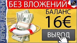 Быстрые деньги с телефона. Здесь можно заработать! http://ferma-meda.ru/?i=43452