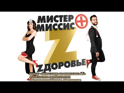 Премьера! Мистер и миссис Z | 12+ 1 СЕЗОН 6 ВЫПУСК | 28.05.2017