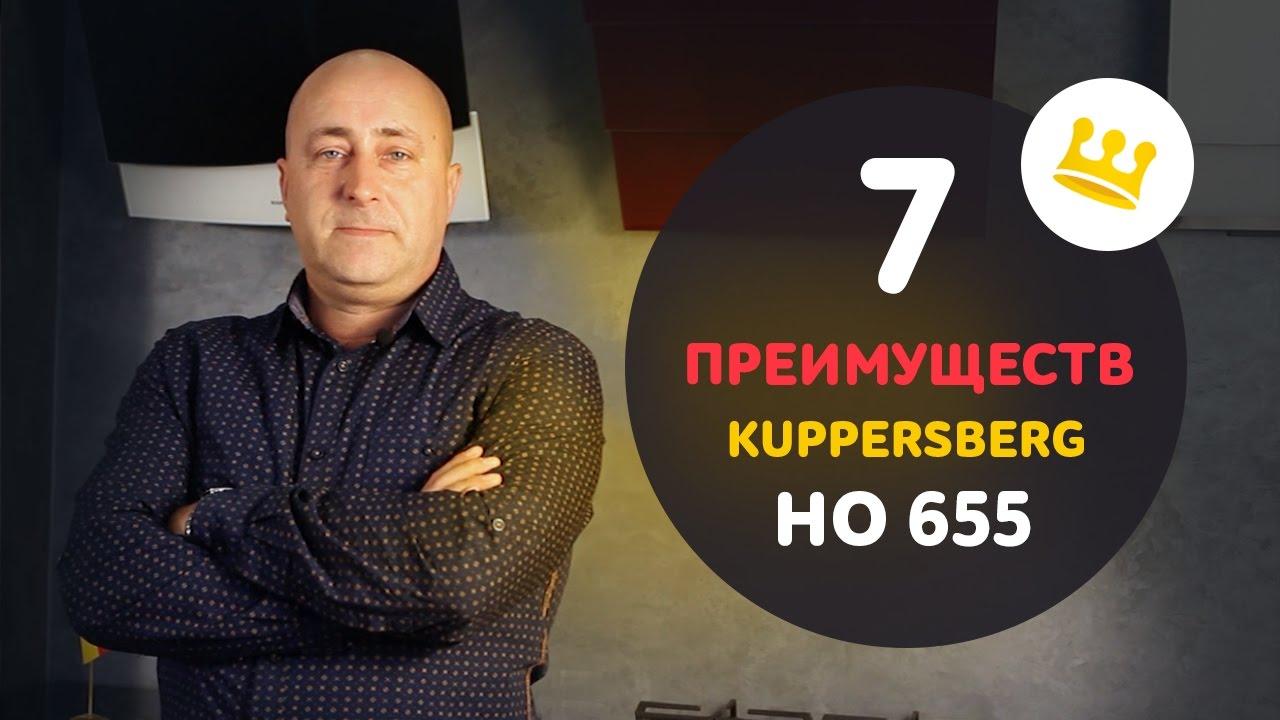 Духовой шкаф Kuppersberg SR 663 C - YouTube